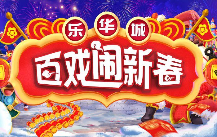 乐华城 新春活动主画面 380x240.jpg